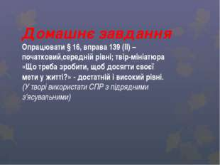 Домашнє завдання Опрацювати § 16, вправа 139 (ІІ) –початковий,середній рівні;