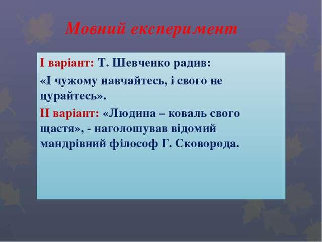 Мовний експеримент І варіант: Т. Шевченко радив: «І чужому навчайтесь, і свог...