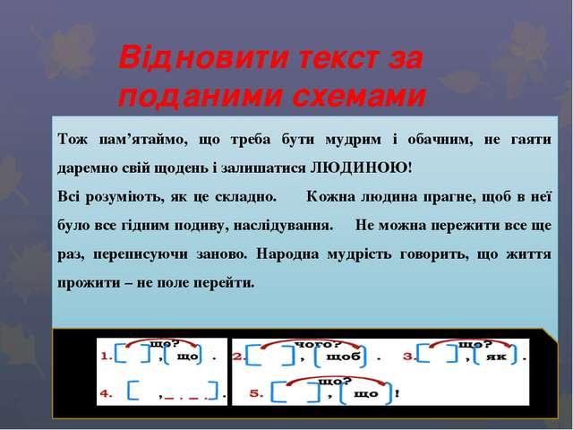 Відновити текст за поданими схемами Тож пам'ятаймо, що треба бути мудрим і об...