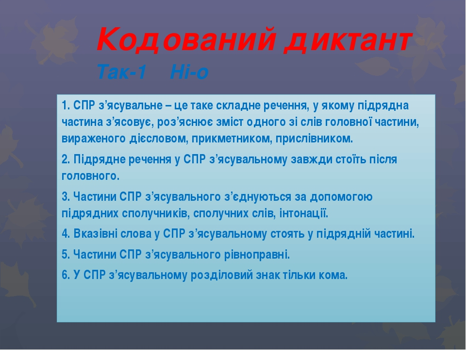 Кодований диктант Так-1 Ні-о 1. СПР з'ясувальне – це таке складне речення, у...