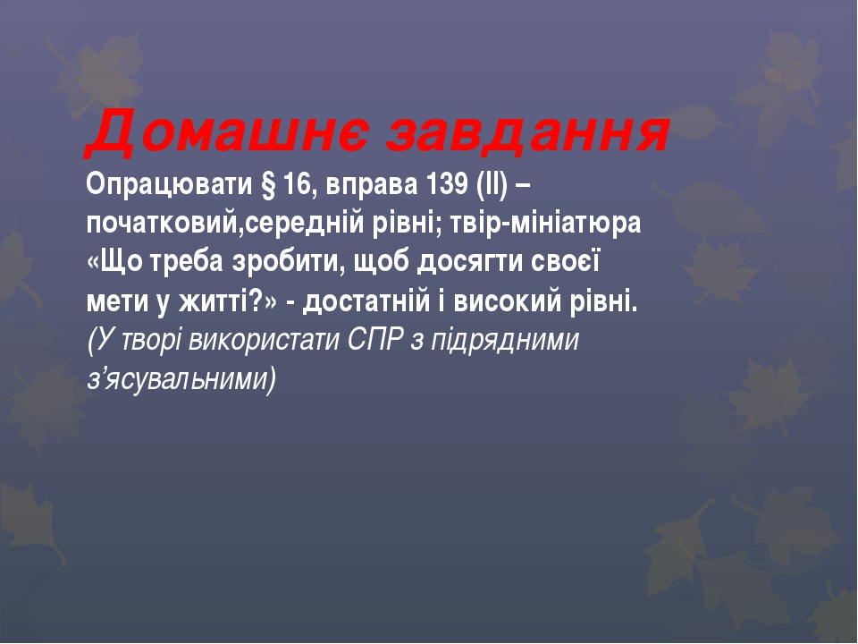 Домашнє завдання Опрацювати § 16, вправа 139 (ІІ) –початковий,середній рівні;...