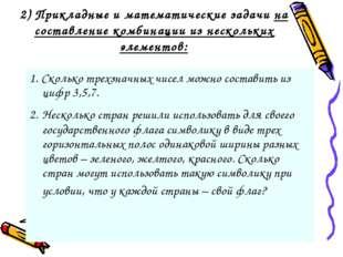 2) Прикладные и математические задачи на составление комбинации из нескольких