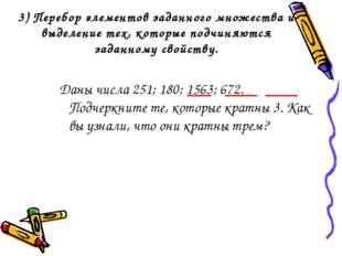 3) Перебор элементов заданного множества и выделение тех, которые подчиняются
