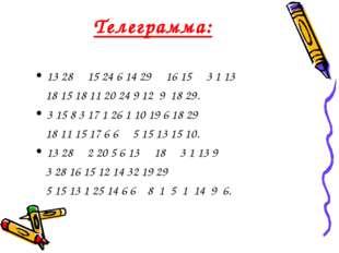 Телеграмма: 13 28 15 24 6 14 29 16 15 3 1 13 18 15 18 11 20 24 9 12 9 18 29.