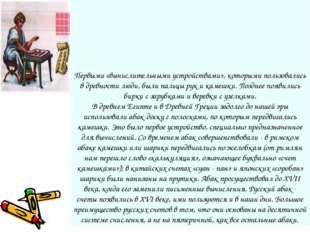 Первыми «вычислительными устройствами», которыми пользовались в древности люд