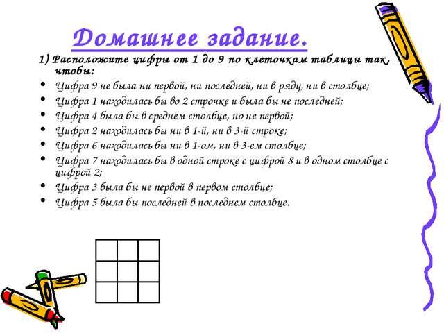 Домашнее задание. 1) Расположите цифры от 1 до 9 по клеточкам таблицы так, чт...