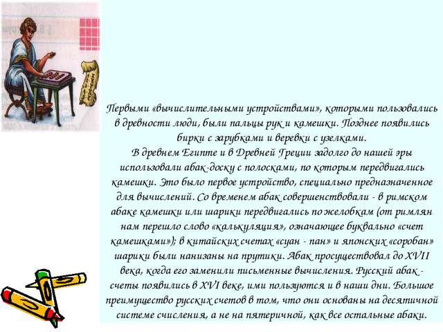 Первыми «вычислительными устройствами», которыми пользовались в древности люд...
