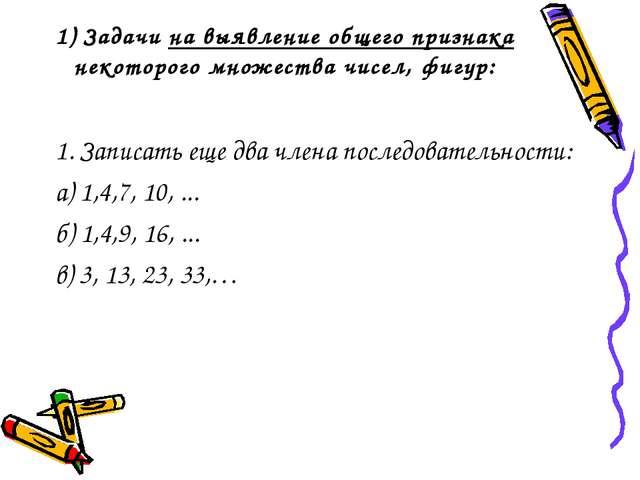 1) Задачи на выявление общего признака некоторого множества чисел, фигур: 1....