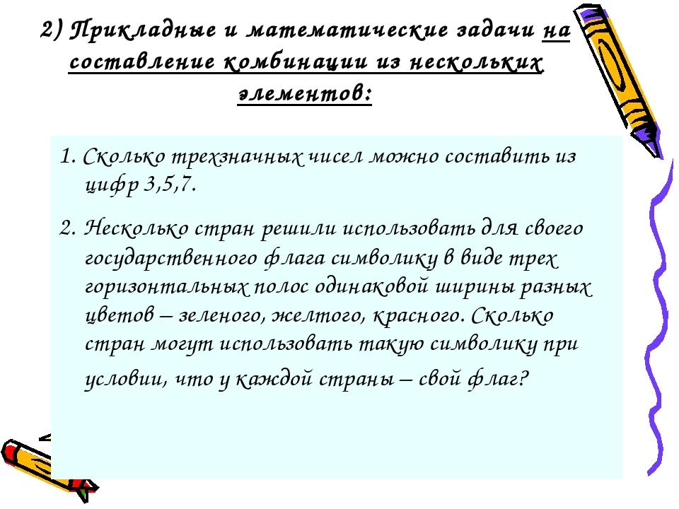 2) Прикладные и математические задачи на составление комбинации из нескольких...
