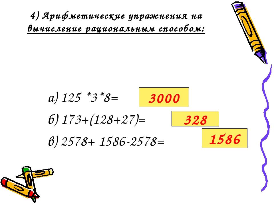 4) Арифметические упражнения на вычисление рациональным способом: а) 125 *3*8...