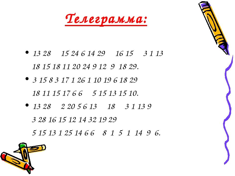 Телеграмма: 13 28 15 24 6 14 29 16 15 3 1 13 18 15 18 11 20 24 9 12 9 18 29....