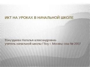 Взнуздаева Наталья александровна- учитель начальной школы Гбоу г. Москвы сош