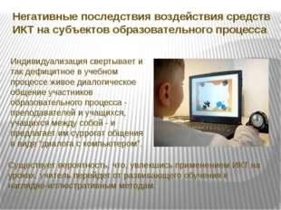 Негативные последствия воздействия средств ИКТ на субъектов образовательного