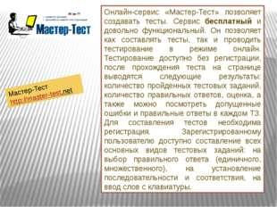 Мастер-Тест http://master-test.net Онлайн-сервис «Мастер-Тест» позволяет созд