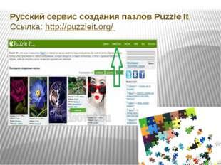 Русский сервис создания пазлов Puzzle It Ссылка: http://puzzleit.org/