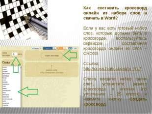 Как составить кроссворд онлайн из набора слов и скачать в Word? Если у вас е
