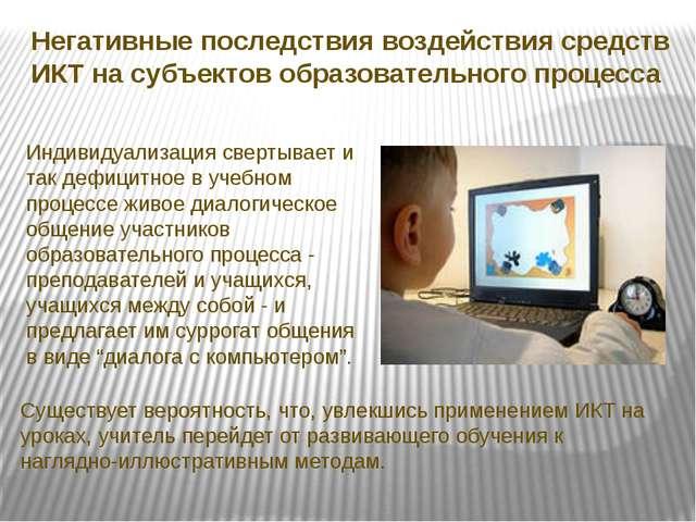 Негативные последствия воздействия средств ИКТ на субъектов образовательного...