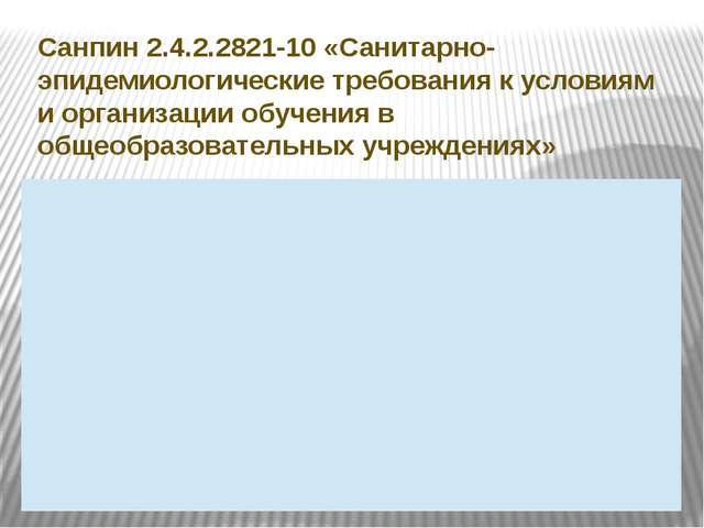 Санпин 2.4.2.2821-10 «Санитарно-эпидемиологические требования к условиям и ор...