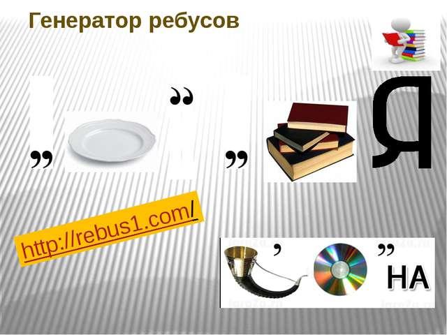 Генератор ребусов http://rebus1.com/