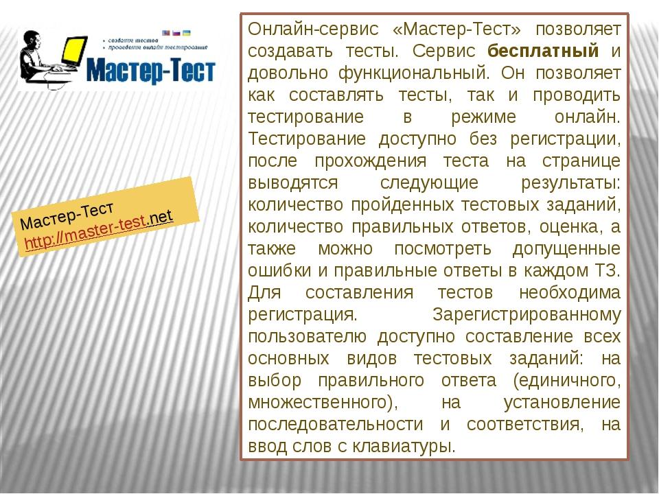Мастер-Тест http://master-test.net Онлайн-сервис «Мастер-Тест» позволяет созд...