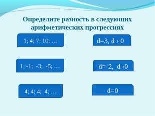 Определите разность в следующих арифметических прогрессиях 1; 4; 7; 10; … 1;