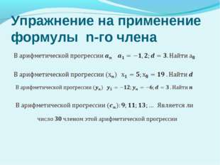 Упражнение на применение формулы n-го члена