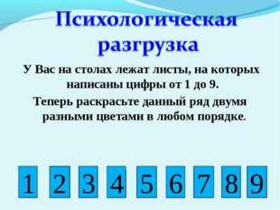 У Вас на столах лежат листы, на которых написаны цифры от 1 до 9. Теперь ра
