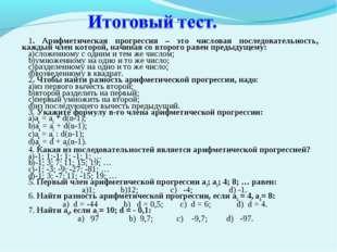 1. Арифметическая прогрессия – это числовая последовательность, каждый член к