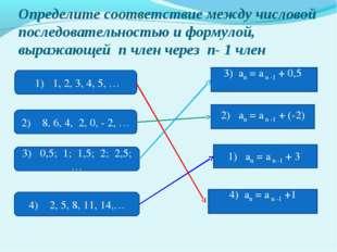 Определите соответствие между числовой последовательностью и формулой, выража