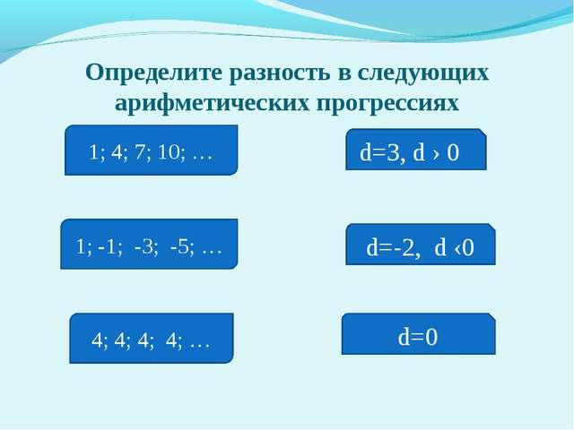 Определите разность в следующих арифметических прогрессиях 1; 4; 7; 10; … 1;...