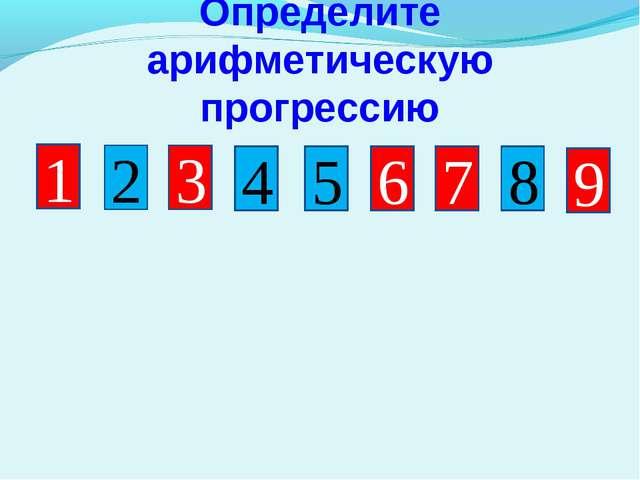 Определите арифметическую прогрессию 1 6 9 5 3 2 4 8 7
