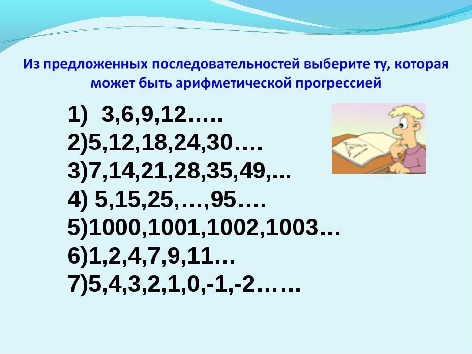 1) 3,6,9,12….. 5,12,18,24,30…. 7,14,21,28,35,49,... 4) 5,15,25,…,95…. 1000,10...