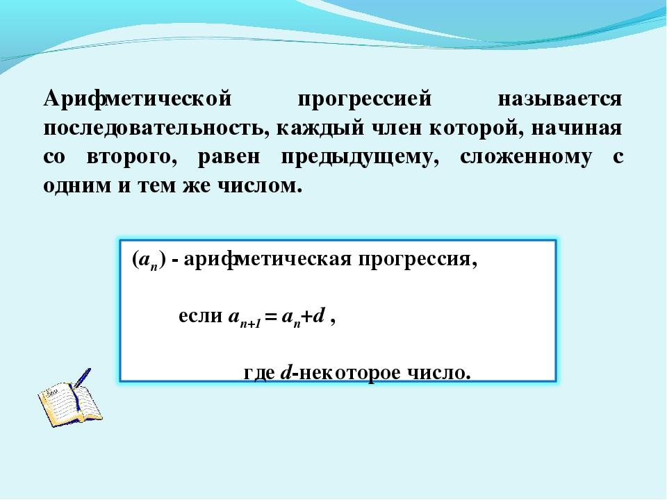Арифметической прогрессией называется последовательность, каждый член которой...