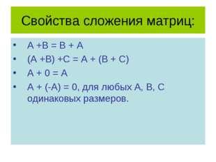 Свойства сложения матриц: A +B = B + A (A +B) +C = A + (B + C) A + 0 = A A +