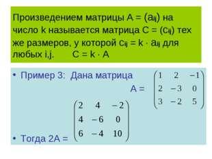 Произведением матрицы А = (aij) на число k называется матрица С = (cij) тех ж