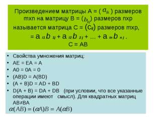 Произведением матрицы А = ( ) размеров mхn на матрицу В = ( ) размеров nхp на