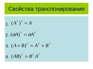 Свойства транспонирования 1. 2. 3. 4.