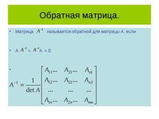 Обратная матрица. Матрица называется обратной для матрицы А, если A = A = E