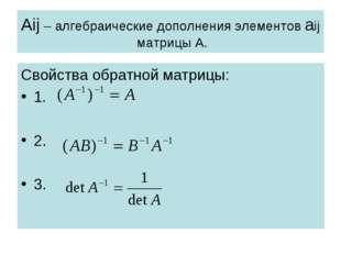 Aij – алгебраические дополнения элементов aij матрицы А. Свойства обратной ма