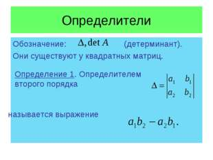 Определители Обозначение: (детерминант). Они существуют у квадратных матриц.