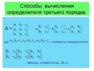 Способы вычисления определителя третьего порядка = где - элементы определител