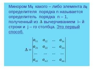 Минором Мij какого – либо элемента aij определителя порядка n называется опр