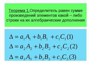 Теорема 1.Определитель равен сумме произведений элементов какой – либо строки