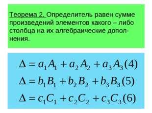 Теорема 2. Определитель равен сумме произведений элементов какого – либо стол