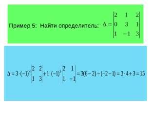 Пример 5: Найти определитель: