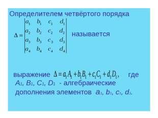 Определителем четвёртого порядка называется выражение где A1, B1, C1, D1 - ал