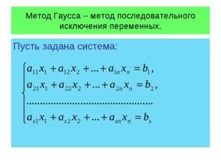 Метод Гаусса – метод последовательного исключения переменных. Пусть задана си