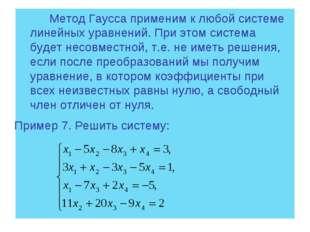 Метод Гаусса применим к любой системе линейных уравнений. При этом система