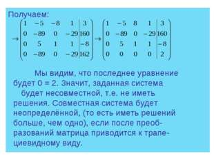 Получаем: Мы видим, что последнее уравнение будет 0 = 2. Значит, заданная си