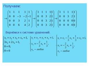 Получаем: Вернёмся к системе уравнений.